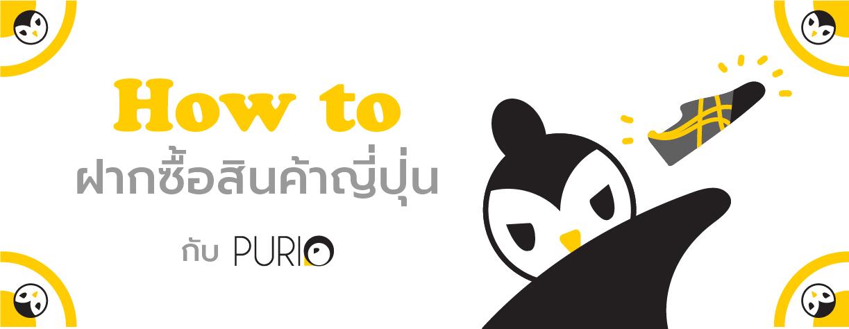 How to ฝากซื้อสินค้าญี่ปุ่น