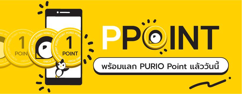 คะแนนสะสม PURIO POINT พร้อมแลกแล้ววันนี้ !!