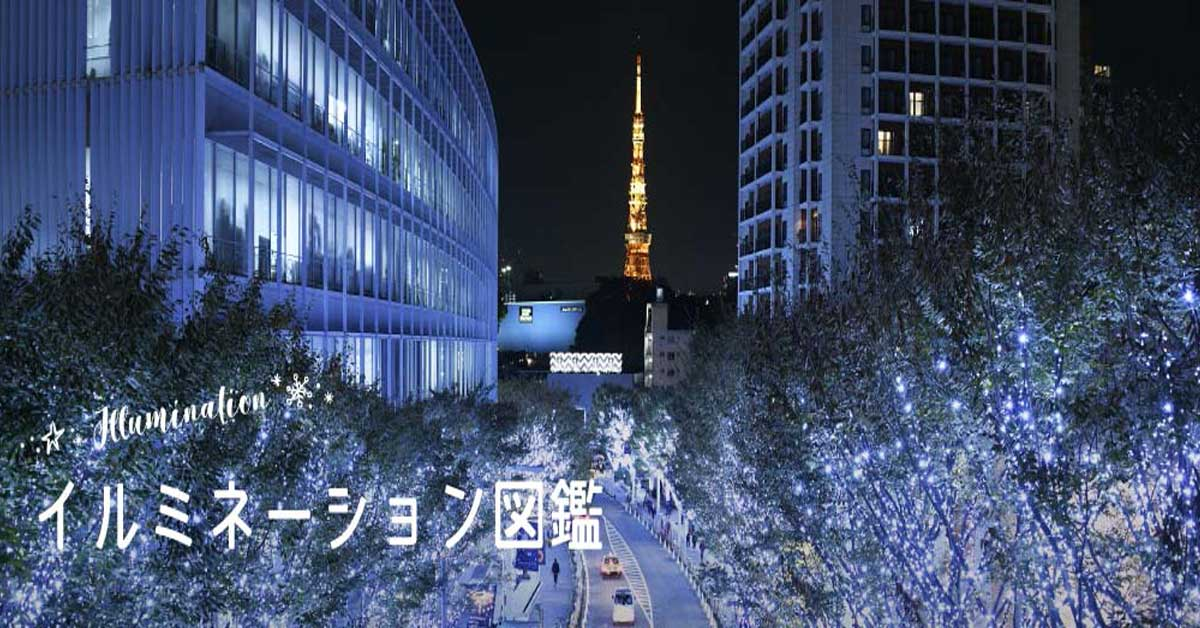 10 งานประดับไฟในโตเกียวช่วงคริสต์มาสจนถึงปีใหม่