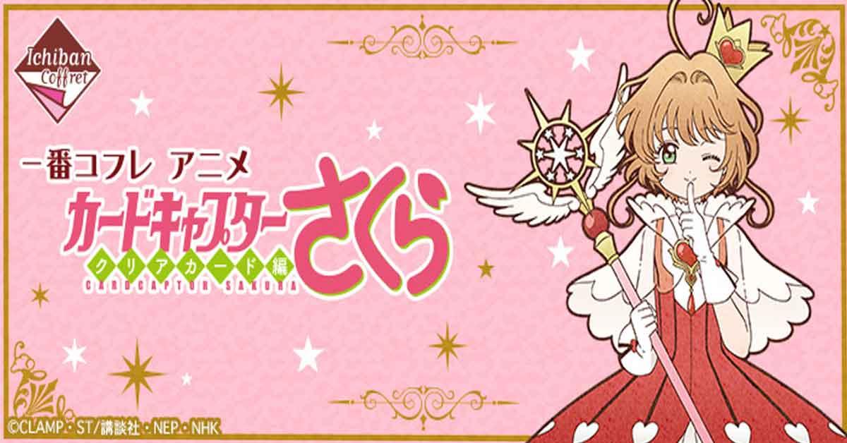 Cardcaptor Sakura กับคอลเลคชั่นเครื่องสำอางสุดน่ารักที่เห็นแล้วต้องซื้อ!!