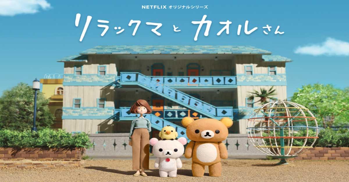ฤดูร้อนปีหน้า เตรียมพบกับอนิเมชั่นเจ้าหมีขี้เกียจ Rilakkuma ในรูปแบบ Stop Motion ทาง Netflix