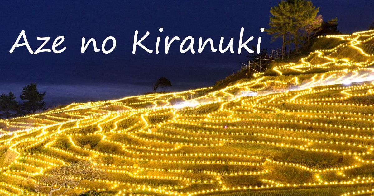 """หนาวนี้มาชมทุ่งนาประดับไฟกัน! ที่งาน """"Aze no Kiranuki"""" ในจังหวัดอิชิคาว่า"""