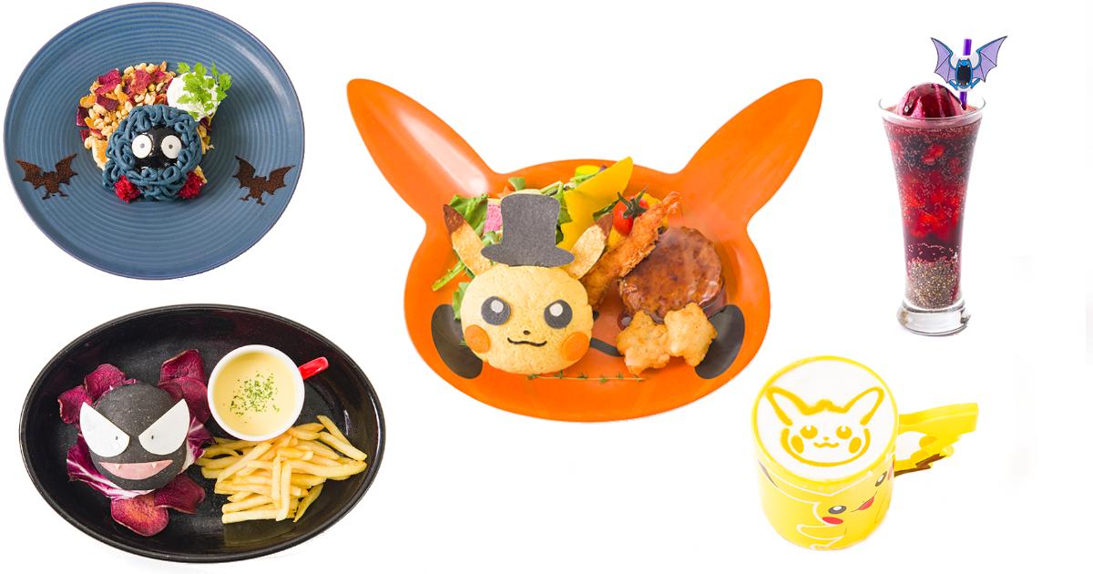 เมนูใหม่ต้อนรับฤดูใบไม้ร่วงและเทศกาลฮัลโลวีนที่ Pokemon Cafe