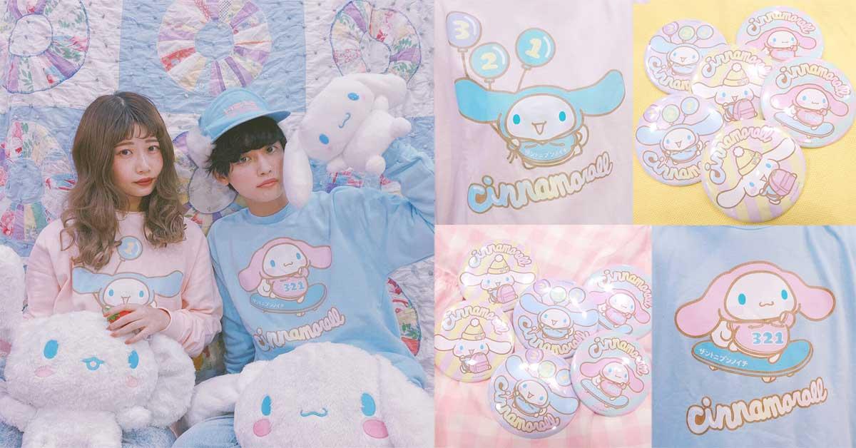วางขายแล้ว!! กับเสื้อลายชินนามอนโรลสีพาสเทลสุดน่ารักจาก Sanrio X Sannibu