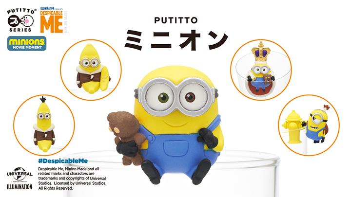 Capsule Toy ชุด PUTITTO MINION