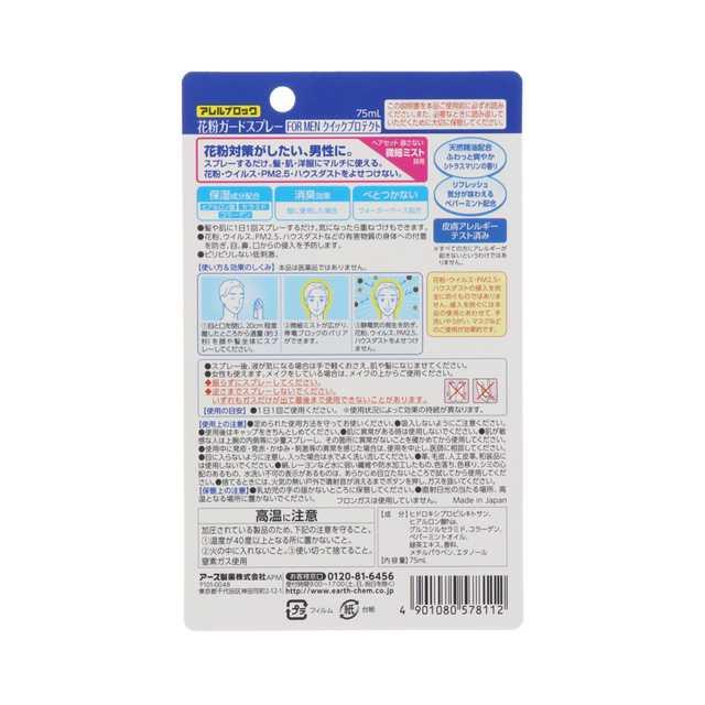 Allerg Block Pollen Guard Spray FOR MEN Quick Protect สเปรย์บล็อคฝุ่น PM2.5 เกสรดอกไม้และไวรัส สำหรับผู้ชาย (75ml)