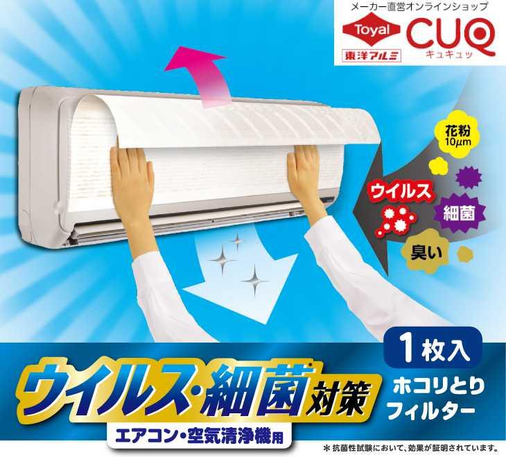 Anti-virus Filter Air Conditioner แผ่นกรองฝุ่น เกสรดอกไม้ และไวรัส สำหรับเครื่องปรับอากาศและเครื่องฟอกอากาศ (1 ชิ้น)