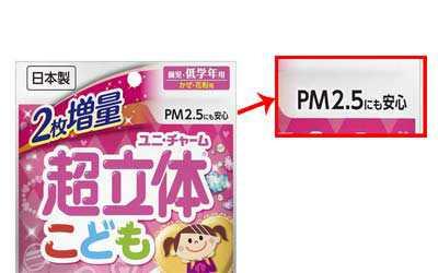Unicharm Super 3D Mask หน้ากากอนามัยสำหรับเด็กผู้หญิง ป้องกันฝุ่น PM 2.5