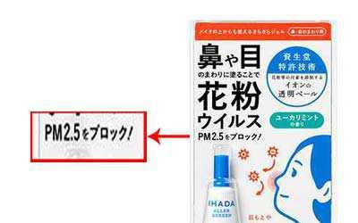 [Shiseido] IHADA Gel เจลกันฝุ่น pm 2.5, เกสรดอกไม้ และไวรัส กลิ่นมิ้นท์ 3g