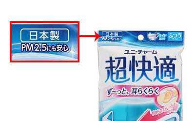 Unicharm หน้ากากกันฝุ่น PM 2.5 ขนาดธรรมดา จากญี่ปุ่น (7 ชิ้น)