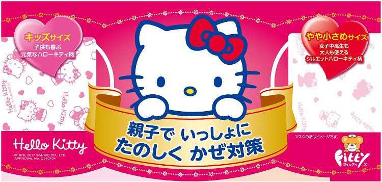 Fitty 7DAYS Mask Hello Kitty หน้ากากอนามัยลายเฮลโล คิตตี้ ป้องกันฝุ่น PM2.5 ขนาดเล็ก (7 ชิ้น)