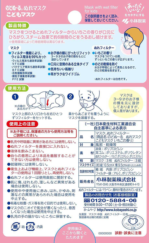 Kobayashi Nodonu-Ru Mask หน้ากากอนามัยช่วยเพิ่มความชุ่มชื้นสำหรับเด็ก ป้องกันฝุ่น PM2.5 (กลิ่นสตรอเบอร์รี่)