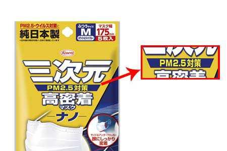 Kowa 3D Mask หน้ากากอนามัยสามมิติ แผ่นนาโน 2 ชั้น ช่วยป้องกันฝุ่น PM2.5 สำหรับผู้ชาย (5 ชิ้น)