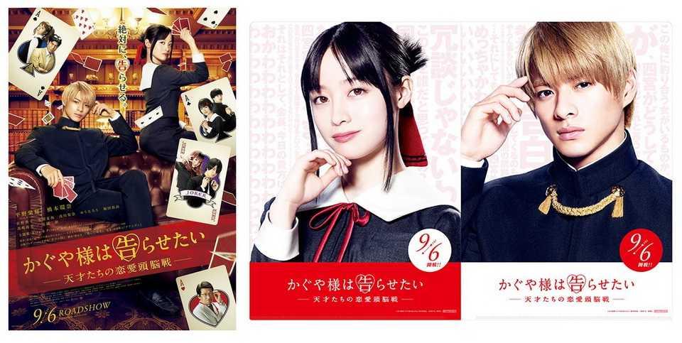ฝากซื้อตั๋ว+แฟ้มของภาพยนตร์เรื่อง KAGUYASAMA WA KOKURASETAI~TENSAITACHI NO RENAIZUNOUSEN~จำนวน2ชุด