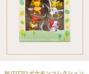 Putitto Pokemon - 1620 yen