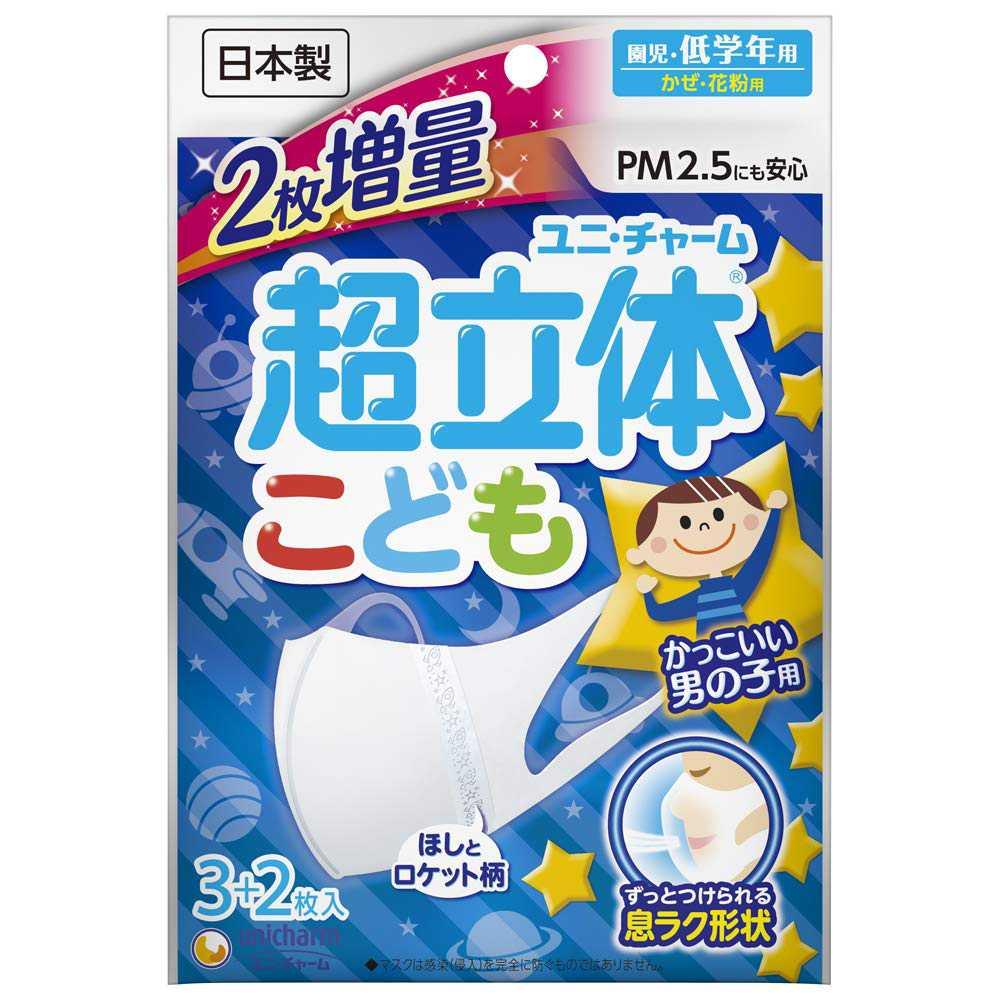 Unicharm Super 3D Mask หน้ากากอนามัยสำหรับเด็กผู้ชาย ป้องกันฝุ่น PM 2.5