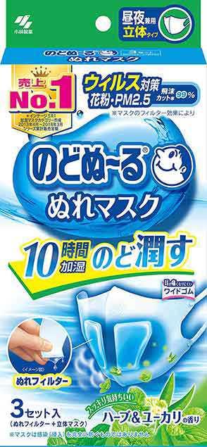 Kobayashi Nodonu-Ru Mask หน้ากากอนามัยเพิ่มความชุ่มชื้น ป้องกันฝุ่น PM2.5 (กลิ่นสมุนไพรและยูคาลิปตัส)