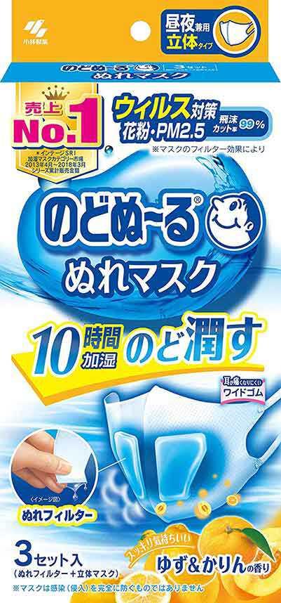 Kobayashi Nodonu-Ru Mask หน้ากากอนามัยเพิ่มความชุ่มชื้น ป้องกันฝุ่น PM2.5 (กลิ่นส้มยูสุและกลิ่นควินซ์)