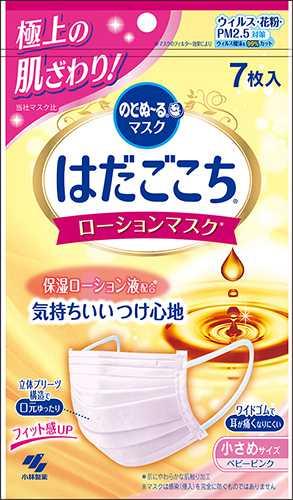 Kobayashi Nodonu-Ru Lotion Mask หน้ากากอนามัยช่วยให้ความชุ่มชื้นแก่ผิว ป้องกันฝุ่น PM2.5 ขนาดเล็ก (7 ชิ้น)