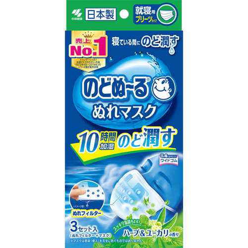 Kobayashi Nodonu-Ru For Sleeping Mask หน้ากากอนามัยใส่นอน ช่วยเพิ่มความชุ่มชื้น (กลิ่นสมุนไพรและยูคาลิปตัส)