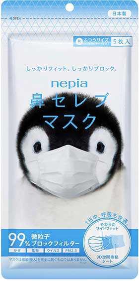 Nepia Nose Celebrity Mask หน้ากากอนามัยผิวสัมผัสนุ่ม ป้องกันฝุ่น PM2.5 ขนาดปกติ (5 ชิ้น)
