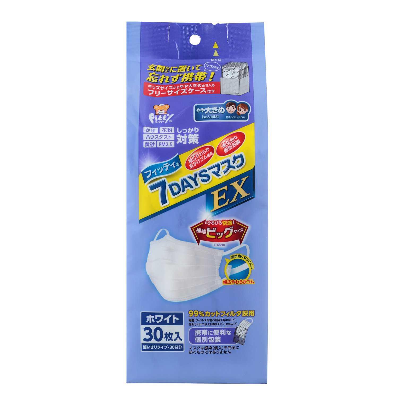 Fitty 7DAYS Mask EX 7 หน้ากากอนามัยป้องกันฝุ่น PM2.5 ขนาดใหญ่ พร้อมกล่องใส่หน้ากาก (30 ชิ้น)