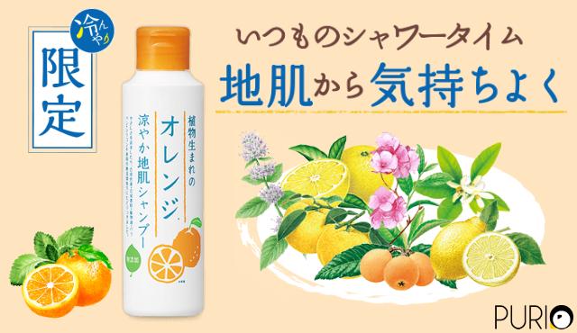 Shokubutsu Umare Orange&Mint Shampoo 250ml