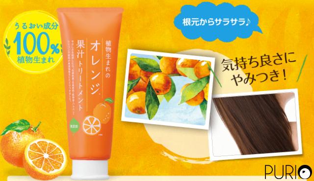 Shokubutsu Umare Orange Treatment 250g