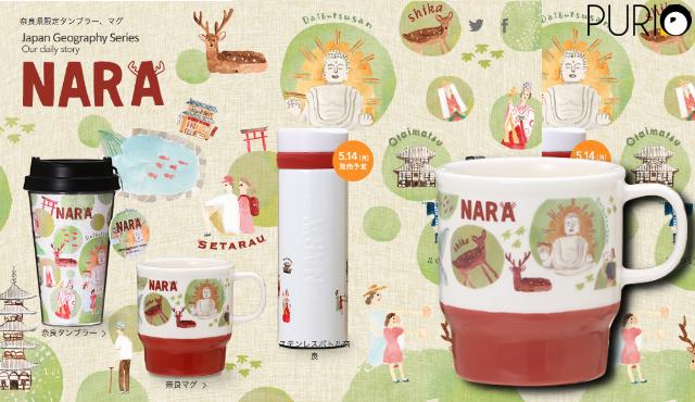 Starbucks Mug Japan Geography Series「NARA」แก้วมัค