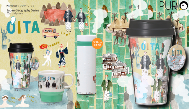 Starbucks Tumbler Japan Geography Series「OITA」แก้วทัมเบลอร์