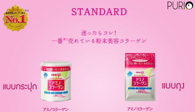 Meiji Amino Collagen (แบบถุง) 214g