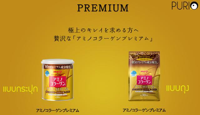 Meiji Amino Collagen Premium (แบบถุง) 214g