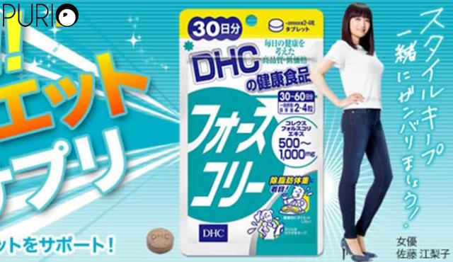 DHC Forslean วิตามินเผาผลาญไขมัน 30วัน