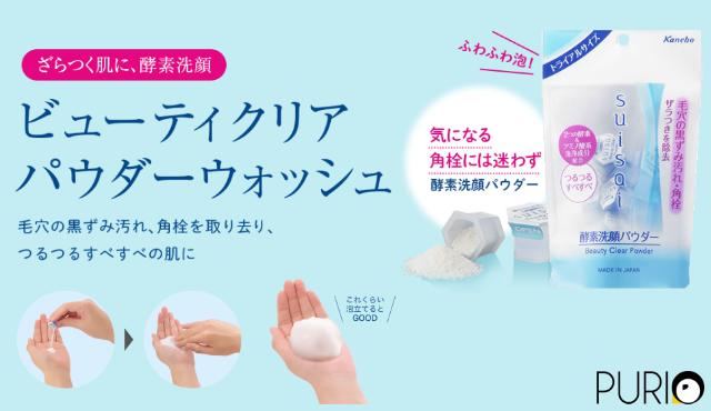ผงล้างหน้า Kanebo Suisai Beauty Clear Powder 16ชิ้น