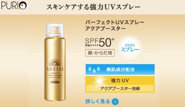 ANESSA Perfect UV Spray Sunscreen Aqua Booster 60ml