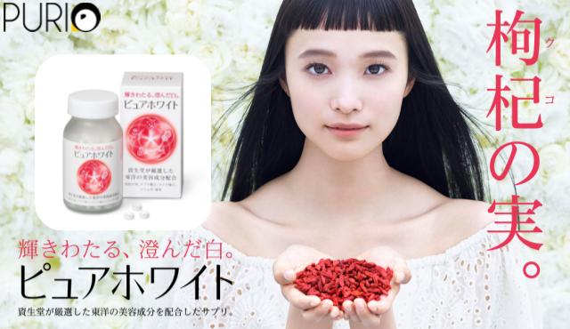 วิตามิน Shiseido Pure White W บรรจุ 240 เม็ด สำหรับ 1 เดือน