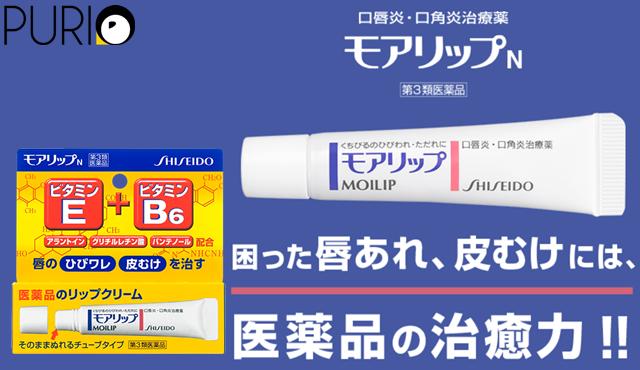 Shiseido Moilip Lip Cream Vitamin ลิปครีมผสมวิตามิน 8g