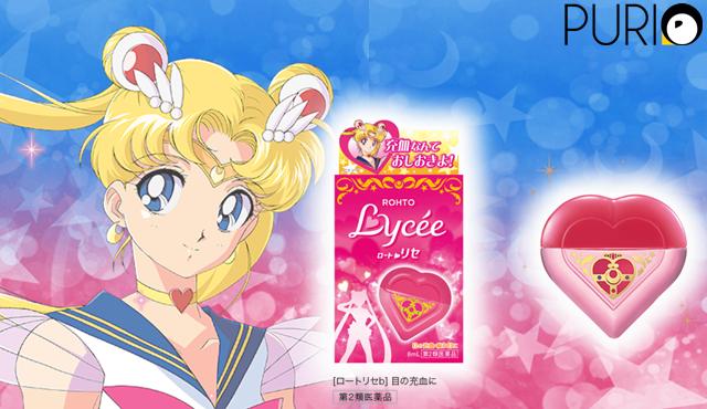 Rohto Lycee「Limited Edition Sailor Moon 」น้ำตาเทียม ผสมวิตามิน ความเย็นระดับ3 8ml.