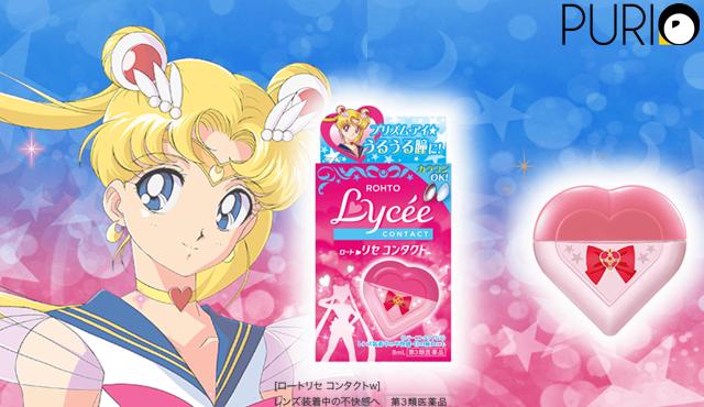 Rohto Lycee「Limited Edition Sailor Moon 」น้ำตาเทียม สำหรับผู่ใส่คอนแทคเลนส์ ความเย็นระดับ1 8ml.
