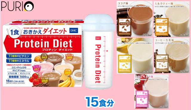 DHC Protein Diet Set ชุดเครื่องดื่มผสมโปรตีนและวิตามิน 15ซอง พร้อมแก้วเชค