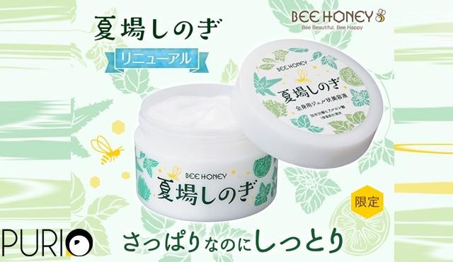 Bee Honey Natsuba Shinogi โลชั่นบำรุงผิวเสียจากแสงแดด 110g