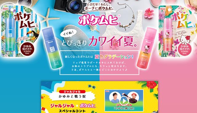 Pocket Muhi S ยาทาแก้ผดผื่น แมลงกัดต่อย ขนาดพกพา ลาย Limited Hello Kitty  15ml