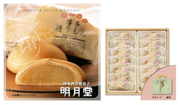Hakata Torimon ขนมมันจูไส้ถั่วขาว 12 ชิ้น