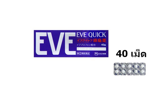 ยาแก้ปวด EVE QUICK แบบ 40 เม็ด