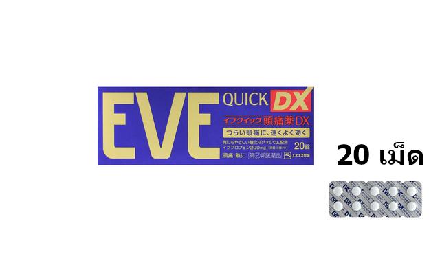 ยาแก้ปวด EVE QUICK ยาแก้ปวดสูตร DX แบบ 20 เม็ด