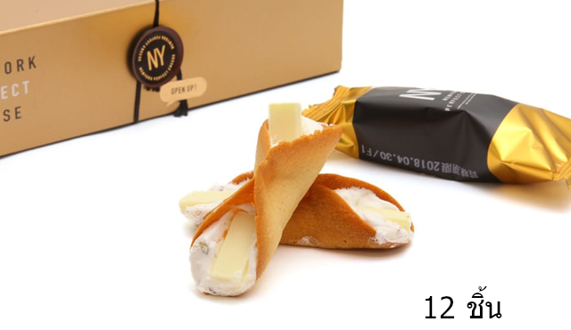 NEWYORK PERFECT CHEESE 12 ชิ้น