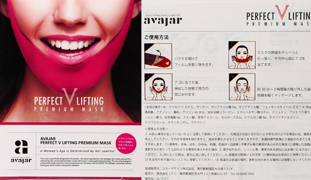 Avajar Perfect V Lifting Premium Mask แผ่นมาร์กหน้าทรงV-Shape